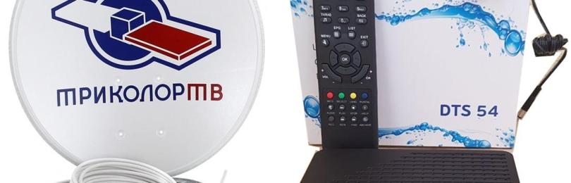 Как обновить приемник Триколор ТВ