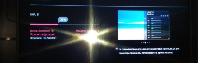 Как настроить телевизор LG и найти все каналы