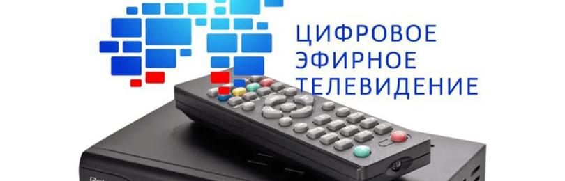 Как подключить цифровое телевидение бесплатно без приставки