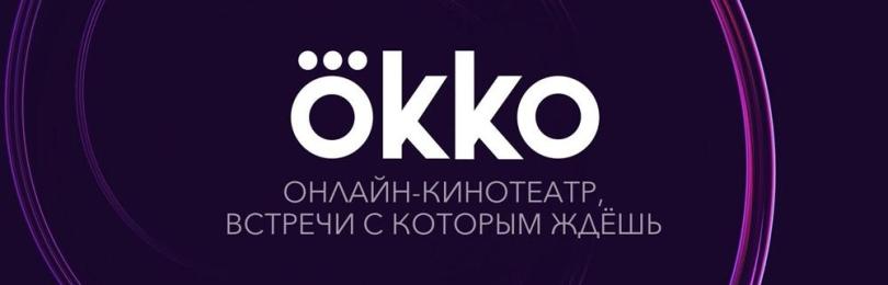 Приложение ОККО