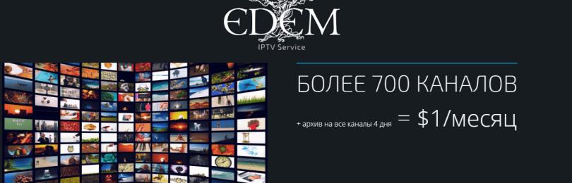 Личный кабинет Edem TV