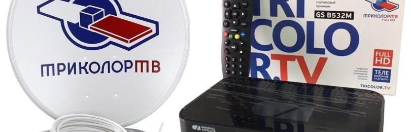 Подключение Триколор ТВ