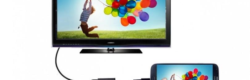 Как подключить телефон к телевизору Самсунг