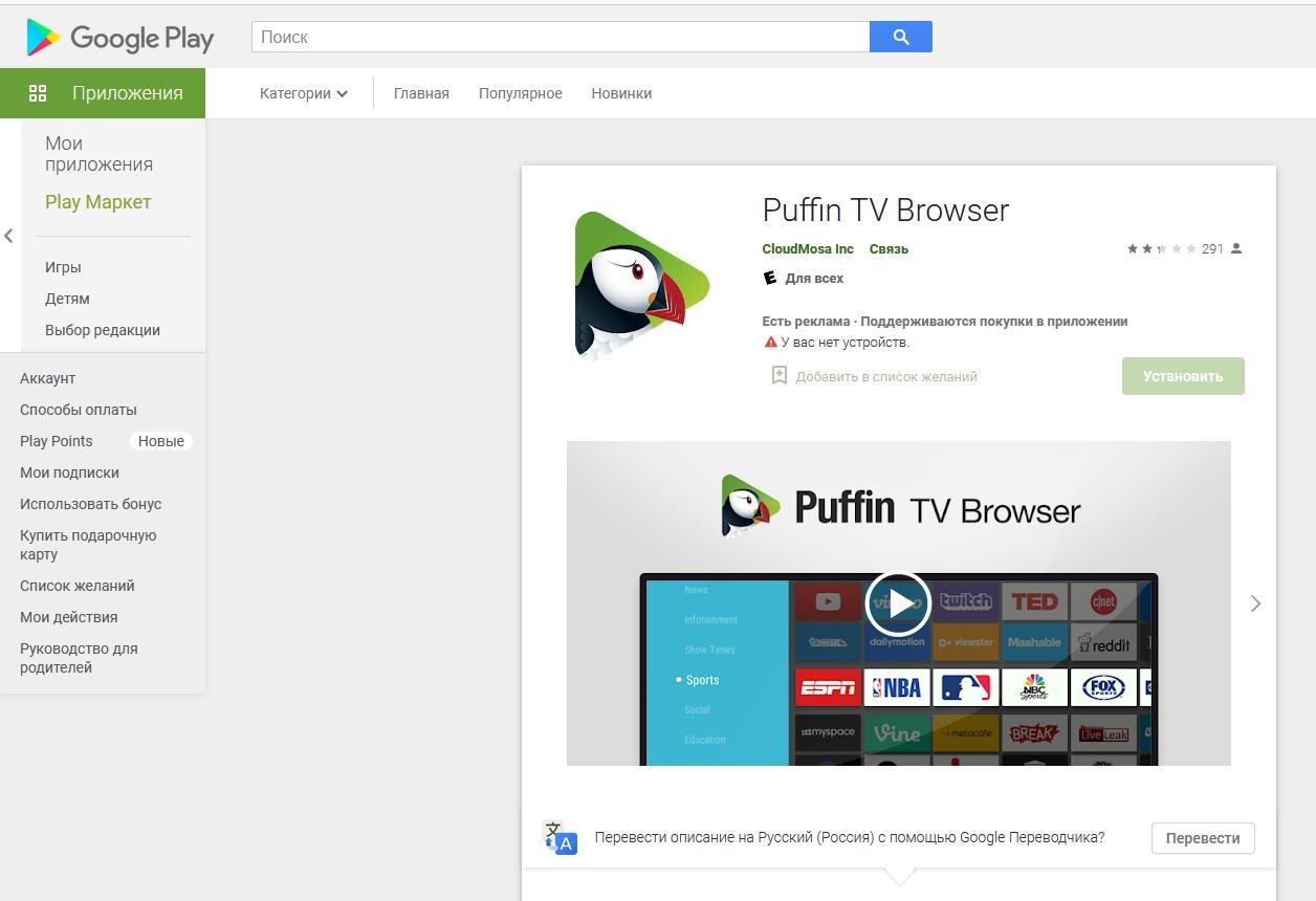 Браузер для Android TV