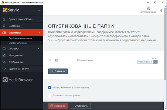 C:\Users\admin\Desktop\add-dlna-folders-serviio.png