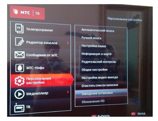 Настройка МТС ТВ на телевизоре