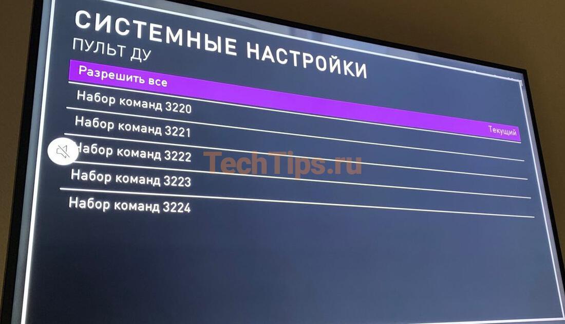 https://techtips.ru/wp-content/uploads/2018/12/nabor-komand-dlya-pulta.jpg