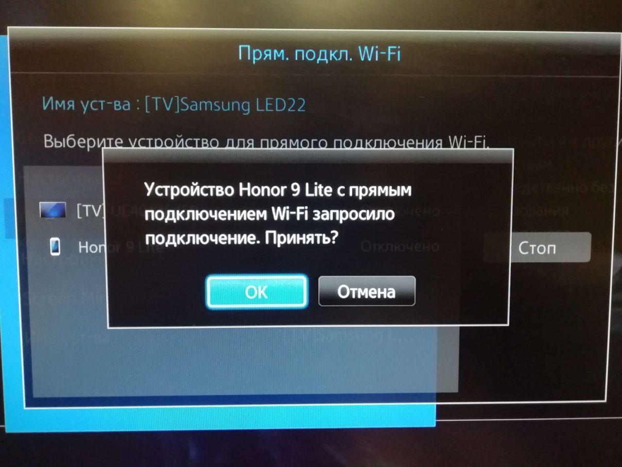 Передача изображения на телевизор по Wi-Fi