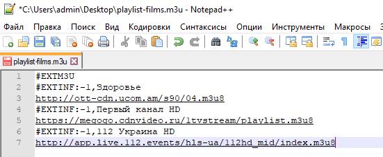 Как создать плей-лист для IPTV