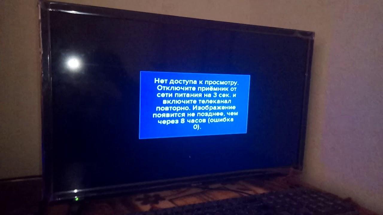 Ошибка 0 на Триколор ТВ