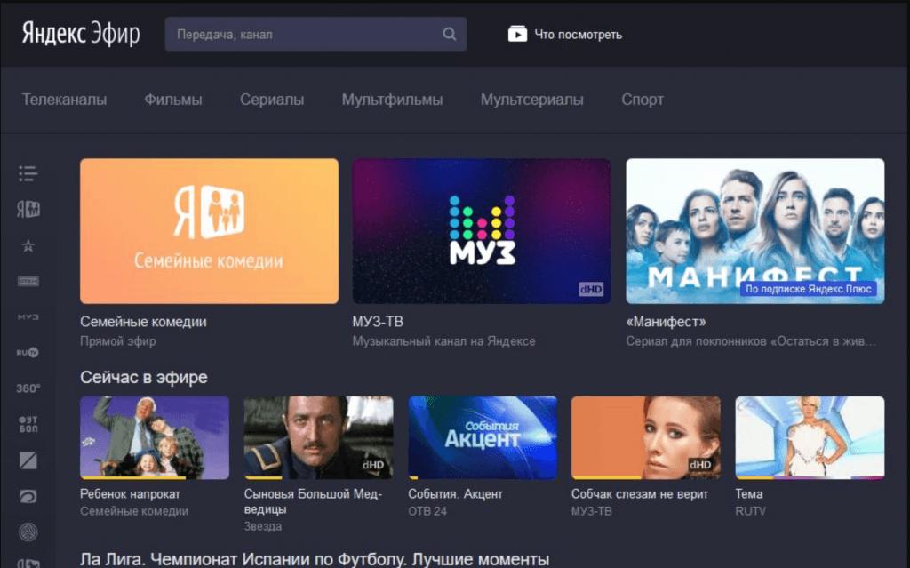 Яндекс. Эфир