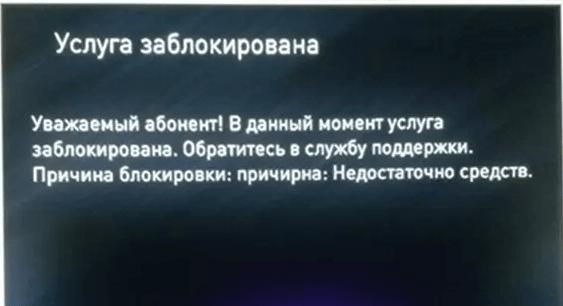 Не работает телевидение Ростелеком - что делать